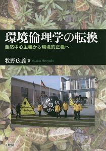 『環境倫理学の転換』牧野広義