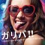 ガリパ!! ~meets Taylor&Girly BEST EDM COVER MIX~