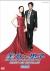 美女と男子 DVD-BOX 2[DSZS-07877][DVD]