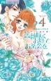 薔薇咲くお庭-ローズガーデン-でお茶会を メロディの事件簿8 (4)