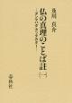 仏の真理のことば註 ダンマパダ・アッタカター (1)