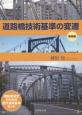道路橋技術基準の変遷<増補版> 既設橋保全のための歴代技術基準ガイド