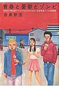 青春と憂鬱とゾンビ 古泉智浩ゾンビ物語集