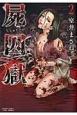 屍囚獄-ししゅうごく- (2)