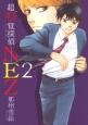 超嗅覚探偵NEZ (2)