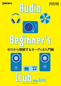 『Audio Beginner's Club From Zero ゼロから理解するオーディオ入門帳』Stereo