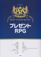 ポピュラー・アーティスト・セレクション プレゼント/Dragon Night song by SEKAI NO OWARI