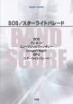 SOS/スターライトパレード song by SEKAI NO OWARI