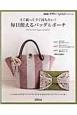 すぐ縫ってすぐ持ちたい!毎日使えるバッグ&ポーチ NHKすてきにハンドメイドセレクション