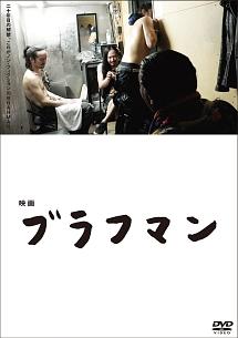映画 『ブラフマン』