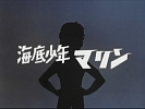 想い出のアニメライブラリー 第53集 海底少年マリン HDリマスター DVD-BOX BOX1[BFTD-0161][DVD]