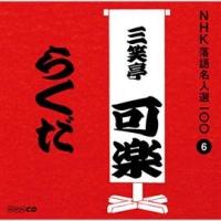 NHK落語名人選100 6 八代目 三笑亭可楽 らくだ