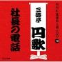 NHK落語名人選100 10 二代目 三遊亭円歌 社長の電話