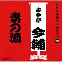 NHK落語名人選100 28 五代目 古今亭今輔 妻の酒