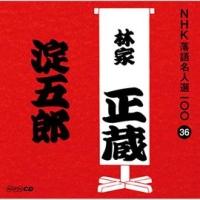 NHK落語名人選100 36 八代目 林家正蔵 淀五郎
