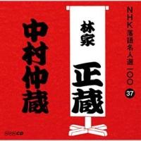 NHK落語名人選100 37 八代目 林家正蔵 中村仲蔵