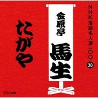 十代目 金原亭馬生『NHK落語名人選100 38 十代目 金原亭馬生 たがや』