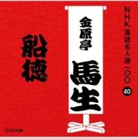 NHK落語名人選100 40 十代目 金原亭馬生 船徳