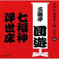 NHK落語名人選100 42 四代目 三遊亭圓遊 七福神/浮世床