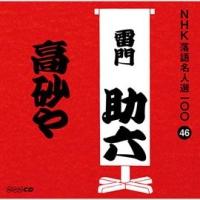 NHK落語名人選100 46 八代目 雷門助六 高砂や