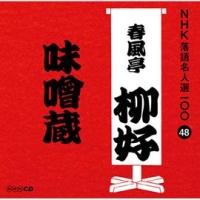 ハイディ・ブリュール『NHK落語名人選100 48 四代目 春風亭柳好 味噌蔵』