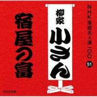五代目 柳家小さん『NHK落語名人選100 51 五代目 柳家小さん 宿屋の富』