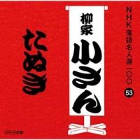五代目 柳家小さん『NHK落語名人選100 53 五代目 柳家小さん たぬき』