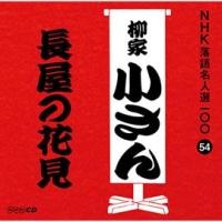 五代目 柳家小さん『NHK落語名人選100 54 五代目 柳家小さん 長屋の花見』
