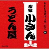 五代目 柳家小さん『NHK落語名人選100 55 五代目 柳家小さん うどん屋』