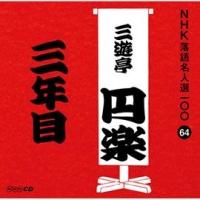 NHK落語名人選100 64 五代目 三遊亭円楽 三年目