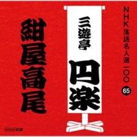 NHK落語名人選100 65 五代目 三遊亭円楽 紺屋高尾