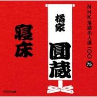 NHK落語名人選100 75 八代目 橘家圓蔵 寝床