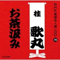 NHK落語名人選100 78 桂歌丸 お茶汲み