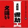 NHK落語名人選100 95 六代目 五街道雲助 文違い