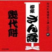 NHK落語名人選100 97 柳家さん喬 幾代餅