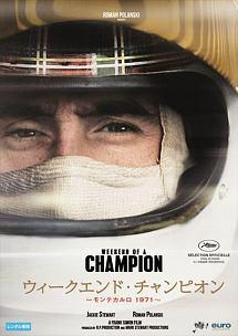 ウィークエンド・チャンピオン モンテカルロ 1971