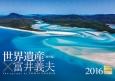 世界遺産×富井義夫 海外編カレンダー 2016