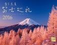世界遺産 富士巡礼カレンダー 2016
