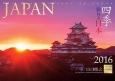 JAPANカレンダー 2016