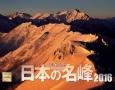 日本の名峰カレンダー 2016