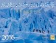 地球にひとつだけの風景カレンダー 2016