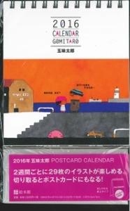 五味太郎ポストカードカレンダー 2016