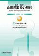 臨床・病理食道癌取扱い規約<第11版>