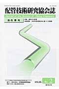 配管技術研究協会誌 55-2 2015.10 特集:都市ガス配管 技術資料JIS2352附属書JBに基づく計算例