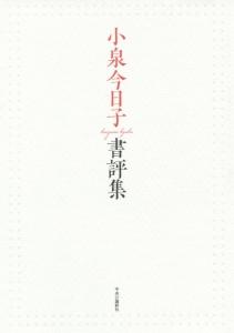 小泉今日子書評集