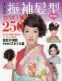 人気の振袖髪型カタログ250<増補版> 成人式・卒業式・謝恩会・パーティに似合う髪型が満載
