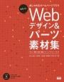 Webデザイン&パーツ素材集 まるっとおしゃれなホームページづくり