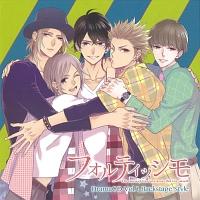 フォルティッシモ DramaCD Vol.1 Backstage Style