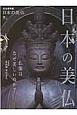 日本の美仏<完全保存版> 仏像はなぜ美しいのか?