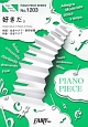 好きだ。 by Little Glee Monster ピアノソロ・ピアノ&ヴォーカル